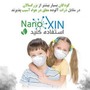 ماسک پزشکی مخصوص کودکان مدل OXA20